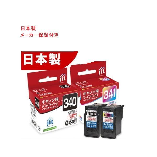 JITBC340BC341キヤノンプリンターインクBC-340/BC-341ブブラック・カラー対応ジット純正互換リサイクルインク