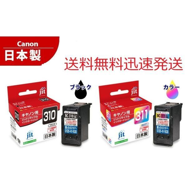 送料無料 キャノン BC-311+310 ブラック・カラーセット 純正互換リサイクルインクカートリッジJit BC-310+BC-311 JIT-C310BN JIT-C311CN|sakuraumeksm