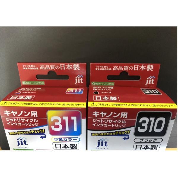 送料無料 キャノン BC-311+310 ブラック・カラーセット 純正互換リサイクルインクカートリッジJit BC-310+BC-311 JIT-C310BN JIT-C311CN|sakuraumeksm|02