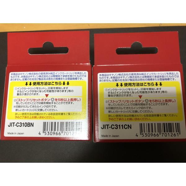 送料無料 キャノン BC-311+310 ブラック・カラーセット 純正互換リサイクルインクカートリッジJit BC-310+BC-311 JIT-C310BN JIT-C311CN|sakuraumeksm|03