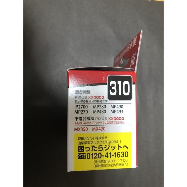 送料無料 キャノン BC-311+310 ブラック・カラーセット 純正互換リサイクルインクカートリッジJit BC-310+BC-311 JIT-C310BN JIT-C311CN|sakuraumeksm|04