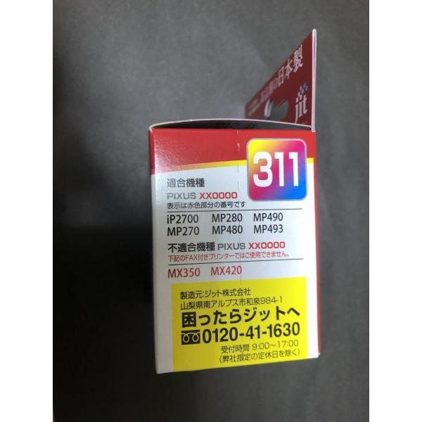 送料無料 キャノン BC-311+310 ブラック・カラーセット 純正互換リサイクルインクカートリッジJit BC-310+BC-311 JIT-C310BN JIT-C311CN|sakuraumeksm|05