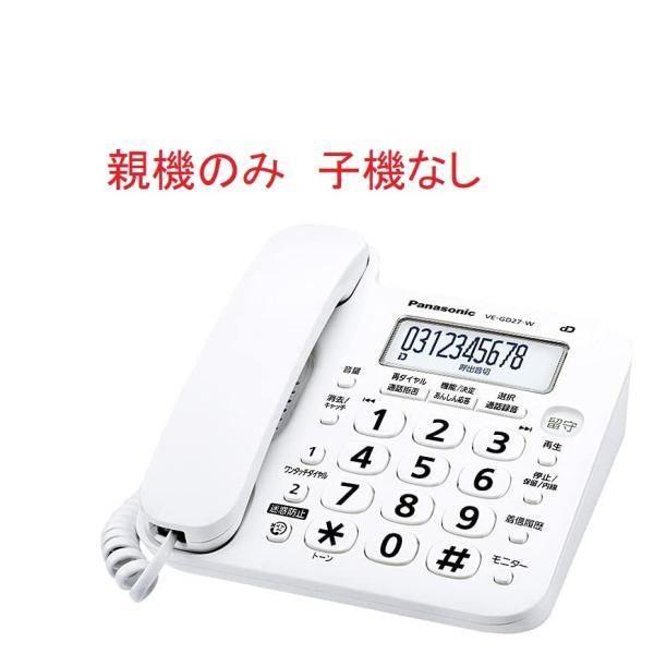 |新品未使用(親機のみ・子機なし)パナソニック VE-GD27DL-W デジタルコードレス留守番電話…