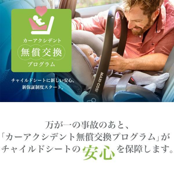 チャイルドシート マキシコシ ツーウェイパール MaxiCosi 2wayPearl エアバギー 幼児用 1歳〜4歳くらいまで 2wayFix専用 送料無料|sakurausagi|11