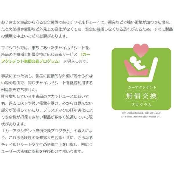 チャイルドシート マキシコシ ツーウェイパール MaxiCosi 2wayPearl エアバギー 幼児用 1歳〜4歳くらいまで 2wayFix専用 送料無料|sakurausagi|12