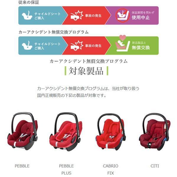 チャイルドシート マキシコシ ツーウェイパール MaxiCosi 2wayPearl エアバギー 幼児用 1歳〜4歳くらいまで 2wayFix専用 送料無料|sakurausagi|13