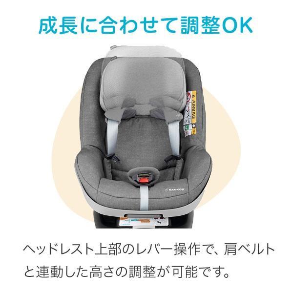 チャイルドシート マキシコシ ツーウェイパール MaxiCosi 2wayPearl エアバギー 幼児用 1歳〜4歳くらいまで 2wayFix専用 送料無料|sakurausagi|08