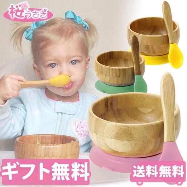 アヴァンシー 竹のボウル+スプーンセット Avanchy T-REX 食器セット お食事 sakurausagi
