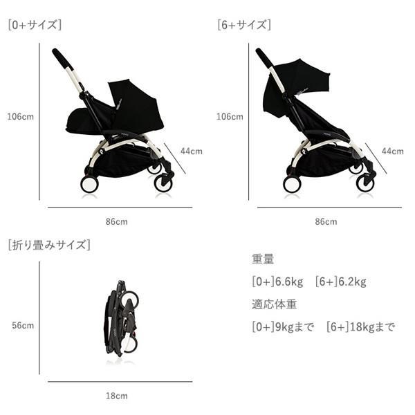 ベビーゼン ベビーカー ヨーヨープラス ゼロプラス シックスプラス YOYO+ 0+6+ ティーレックス コンパクト 機内持ち込み|sakurausagi|11