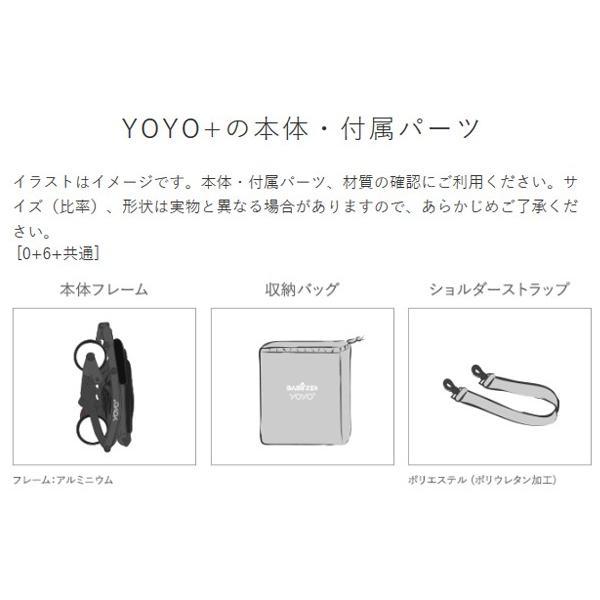 ベビーゼン ベビーカー ヨーヨープラス ゼロプラス シックスプラス YOYO+ 0+6+ ティーレックス コンパクト 機内持ち込み|sakurausagi|12