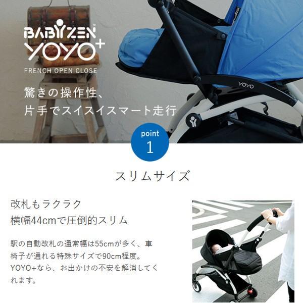 ベビーゼン ベビーカー ヨーヨープラス ゼロプラス シックスプラス YOYO+ 0+6+ ティーレックス コンパクト 機内持ち込み|sakurausagi|04