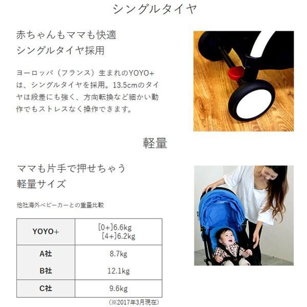 ベビーゼン ベビーカー ヨーヨープラス ゼロプラス シックスプラス YOYO+ 0+6+ ティーレックス コンパクト 機内持ち込み|sakurausagi|05
