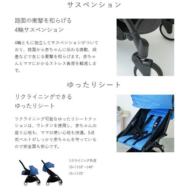 ベビーゼン ベビーカー ヨーヨープラス ゼロプラス シックスプラス YOYO+ 0+6+ ティーレックス コンパクト 機内持ち込み|sakurausagi|06