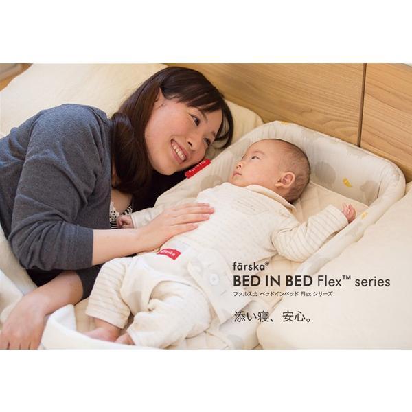 ファルスカ ベッドインベッド フレックス チェアー 添い寝 bed in bed flex 送料無料|sakurausagi|15