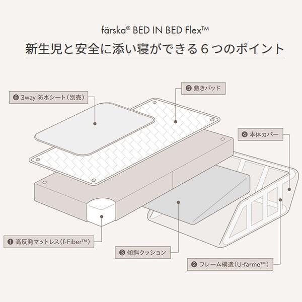 ファルスカ ベッドインベッド フレックス チェアー 添い寝 bed in bed flex 送料無料|sakurausagi|07