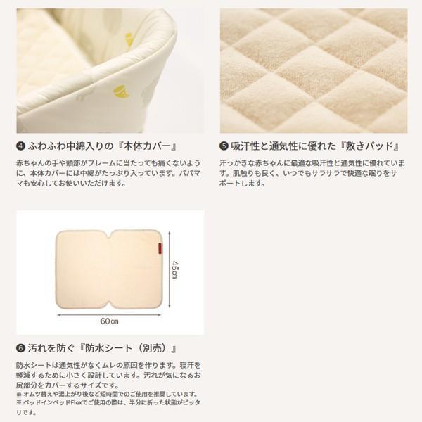 ファルスカ ベッドインベッド フレックス チェアー 添い寝 bed in bed flex 送料無料|sakurausagi|09