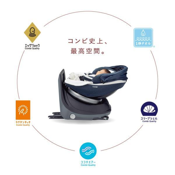 コンビ クルムーヴ スマート エッグショック JJ-650 ISOFIX ホワイトレーベル culmove チャイルドシート 新生児 回転式 幼児|sakurausagi|04