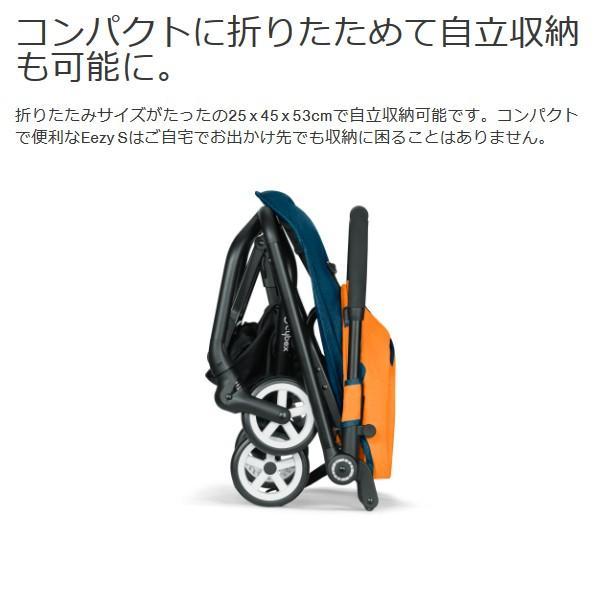 ベビーカー B型 新生児 バギー サイベックス イージー S コンパクト リクライニング 軽量 スマート cybex EEZY S 送料無料|sakurausagi|03