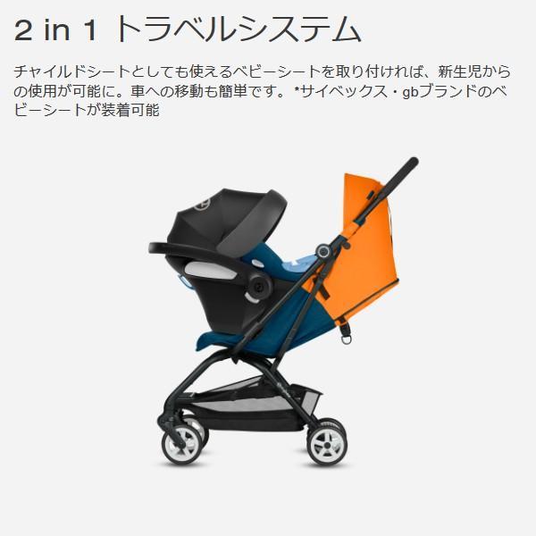ベビーカー B型 新生児 バギー サイベックス イージー S コンパクト リクライニング 軽量 スマート cybex EEZY S 送料無料|sakurausagi|06
