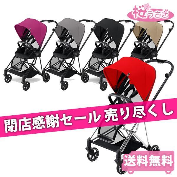 ベビーカー A型 新生児 バギー サイベックス ミオス コンパクト ハイシート 両対面 軽量 スマート cybex mios|sakurausagi