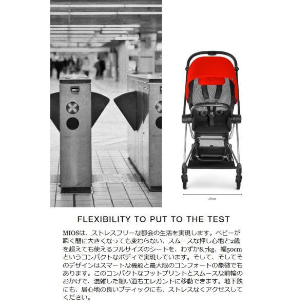 ベビーカー A型 新生児 バギー サイベックス ミオス コンパクト ハイシート 両対面 軽量 スマート cybex mios|sakurausagi|04
