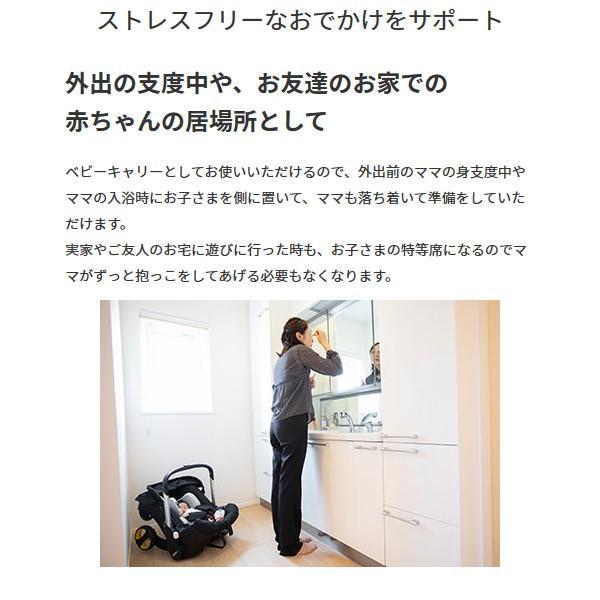 ベビーカー バギー 新生児 A型 ドゥーナ チャイルドシート ストローラー 一台二役 インファントカーシート 送料無料|sakurausagi|14