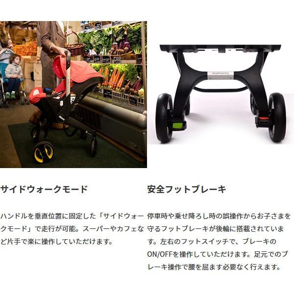 ベビーカー バギー 新生児 A型 ドゥーナ チャイルドシート ストローラー 一台二役 インファントカーシート 送料無料|sakurausagi|15