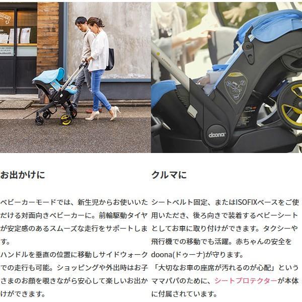 ベビーカー バギー 新生児 A型 ドゥーナ チャイルドシート ストローラー 一台二役 インファントカーシート 送料無料|sakurausagi|04