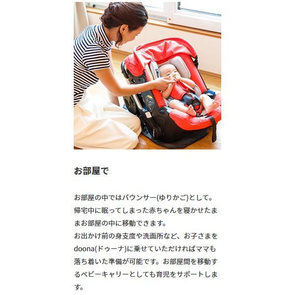 ベビーカー バギー 新生児 A型 ドゥーナ チャイルドシート ストローラー 一台二役 インファントカーシート 送料無料|sakurausagi|05