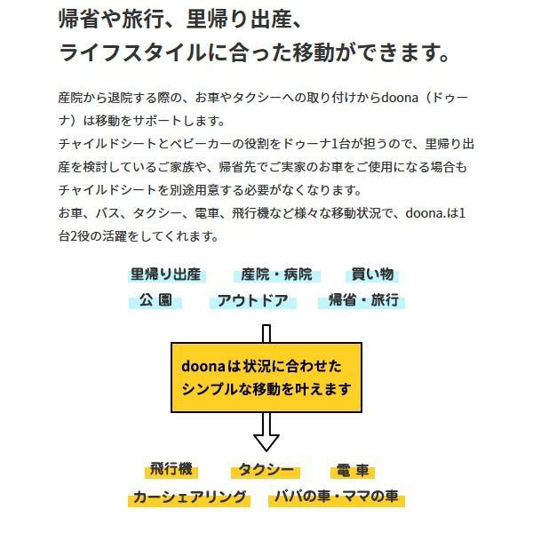 ベビーカー バギー 新生児 A型 ドゥーナ チャイルドシート ストローラー 一台二役 インファントカーシート 送料無料|sakurausagi|06