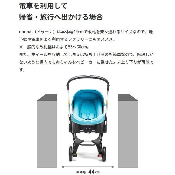 ベビーカー バギー 新生児 A型 ドゥーナ チャイルドシート ストローラー 一台二役 インファントカーシート 送料無料|sakurausagi|07