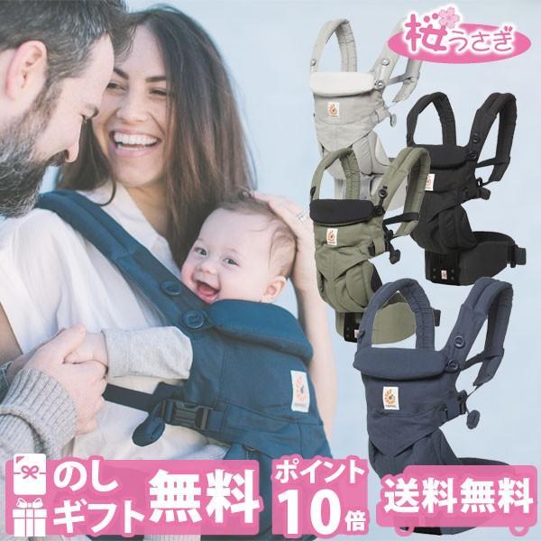 抱っこ紐 エルゴ 抱っこひも オムニ 360 ergobaby OMNI 360 新生児 日本正規品 2年保証 sakurausagi