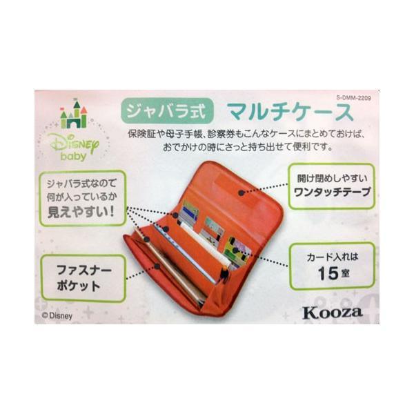 ミッキーマウス 母子手帳ケース DMM-2209 sakurausagi 02