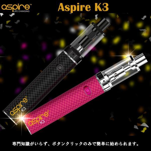 Aspire K3 アスパイアK3 スターターキット|sakuravapor
