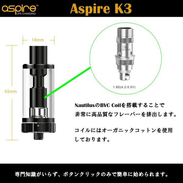 Aspire K3 アスパイアK3 スターターキット|sakuravapor|02