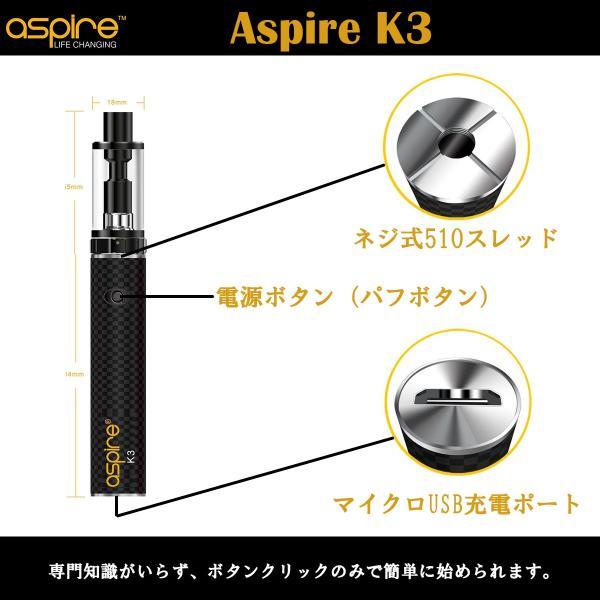 Aspire K3 アスパイアK3 スターターキット|sakuravapor|03