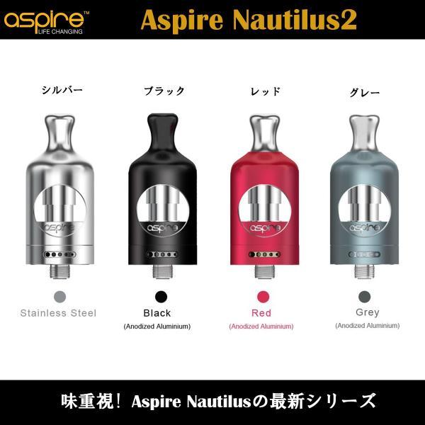 Aspire Nautilus2 アスパイア ノーチラス2 MTL 対応おすすめアトマイザー|sakuravapor