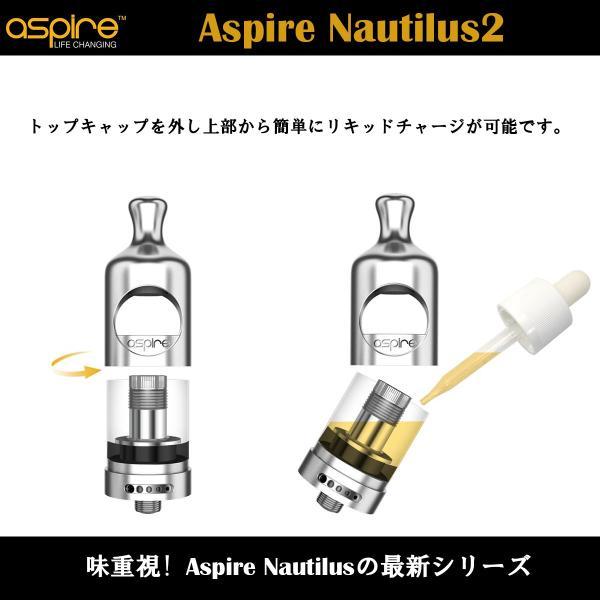 Aspire Nautilus2 アスパイア ノーチラス2 MTL 対応おすすめアトマイザー|sakuravapor|02