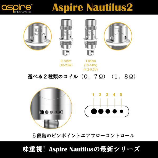 Aspire Nautilus2 アスパイア ノーチラス2 MTL 対応おすすめアトマイザー|sakuravapor|03