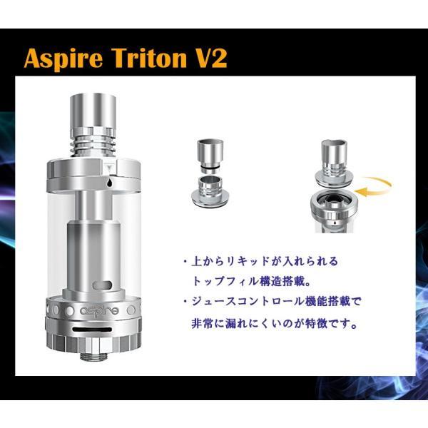 Aspire Triton 2 アスパイア トリトン V2|sakuravapor|02