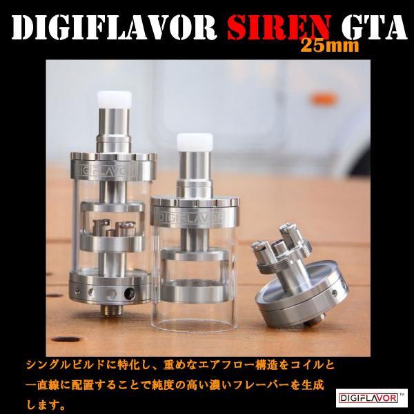 DIGIFLAVOR DIGIFLAVOR SIREN 25 GTA シレン 25mm|sakuravapor