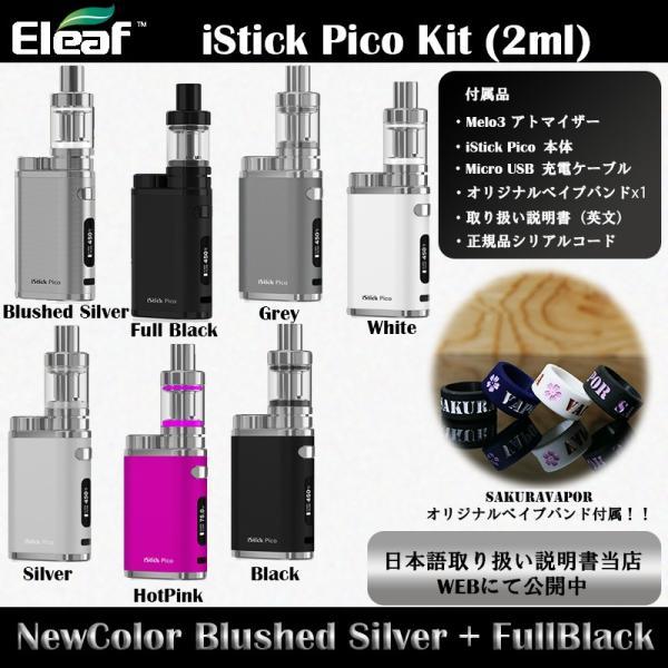 Eleaf iStick Pico Kit Melo3 Mini メロ3アトマイザー|sakuravapor
