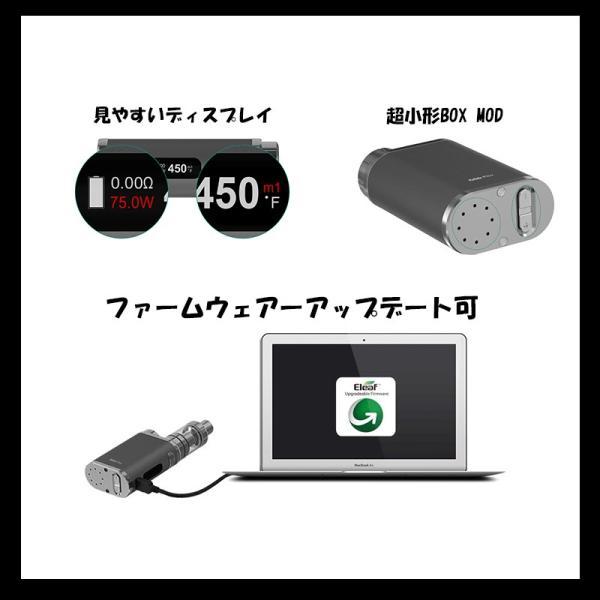 Eleaf iStick Pico Kit Melo3 Mini メロ3アトマイザー|sakuravapor|05