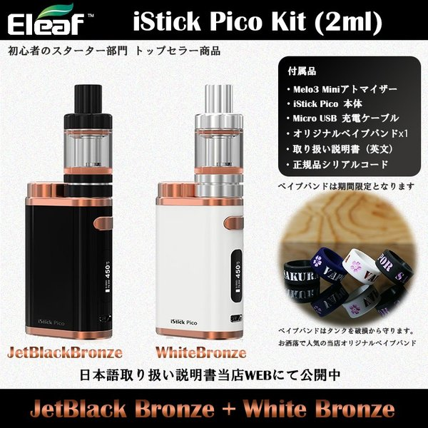 Eleaf iStick Pico Kit Melo3 Mini メロ3アトマイザー ブロンズシリーズ|sakuravapor