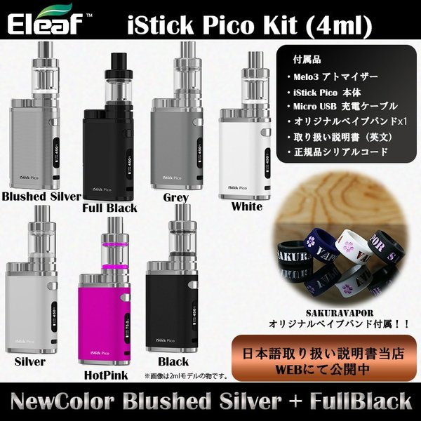 Eleaf iStick Pico Kit 4ml スターターキット イーリーフアイスティックピコ4ml|sakuravapor