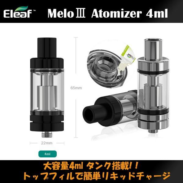Eleaf iStick Pico Kit 4ml スターターキット イーリーフアイスティックピコ4ml|sakuravapor|02