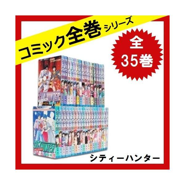 CITY HUNTER シティーハンター 全巻セット 全35巻 [コミック] 中古|sakusaku3939