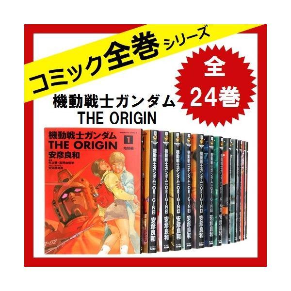 機動戦士ガンダム THE ORIGIN  オリジン 全巻 セット 全24巻 [コミック] 中古|sakusaku3939