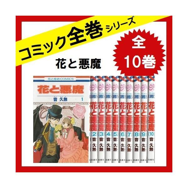 花と悪魔 全巻セット 全10巻 [コミック] 中古|sakusaku3939