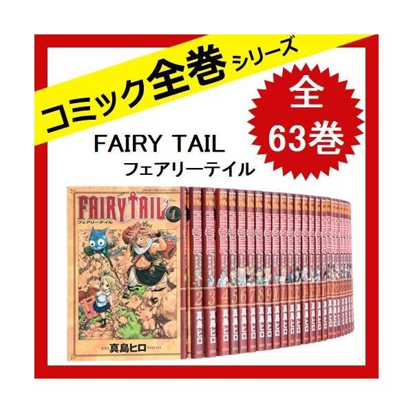 FAIRY TAIL フェアリーテイル 全巻セット 全63巻 [コミック] 中古|sakusaku3939